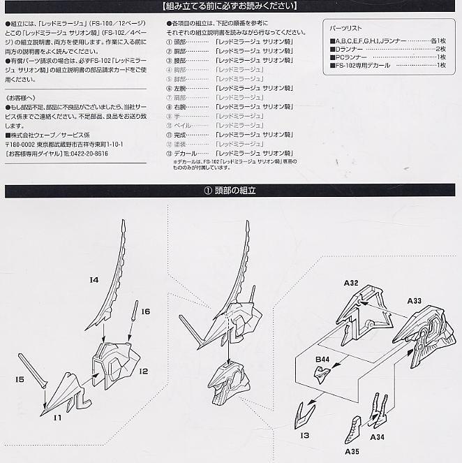 【再販】ファイブスター物語『レッドミラージュ サリオン騎』1/144 プラモデル-010