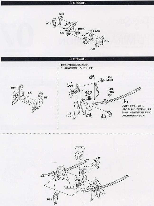 【再販】ファイブスター物語『レッドミラージュ サリオン騎』1/144 プラモデル-011