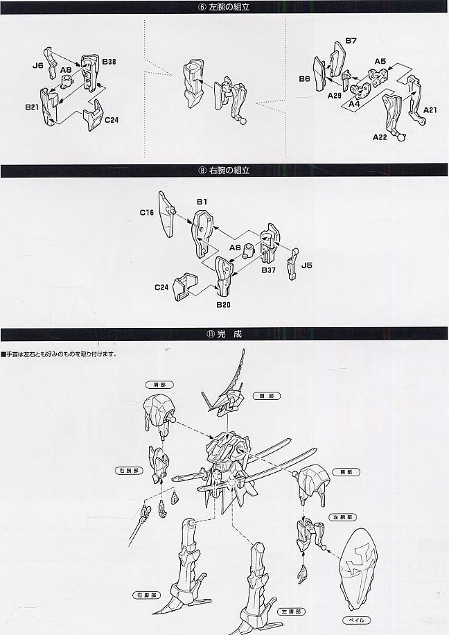 【再販】ファイブスター物語『レッドミラージュ サリオン騎』1/144 プラモデル-012