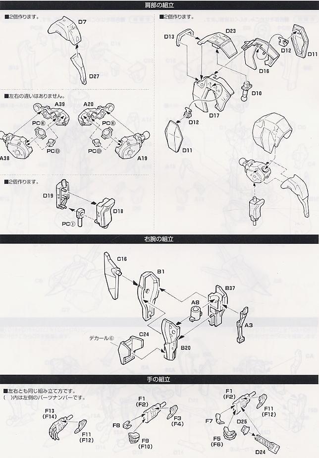 【再販】ファイブスター物語『レッドミラージュ サリオン騎』1/144 プラモデル-018