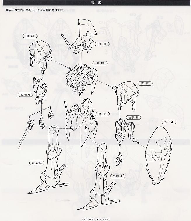 【再販】ファイブスター物語『レッドミラージュ サリオン騎』1/144 プラモデル-020