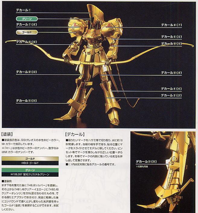 【再販】ファイブスター物語『ナイト・オブ・ゴールド Ver.3』1/144 プラモデル-004