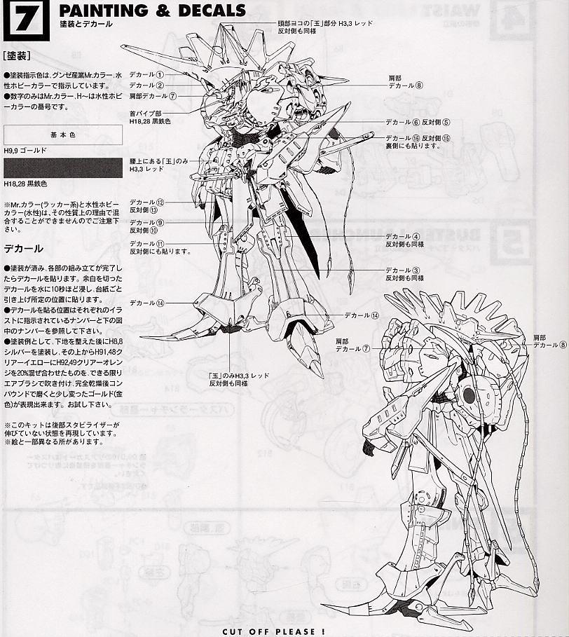 【再販】ファイブスター物語『ナイト・オブ・ゴールド Ver.3』1/144 プラモデル-005