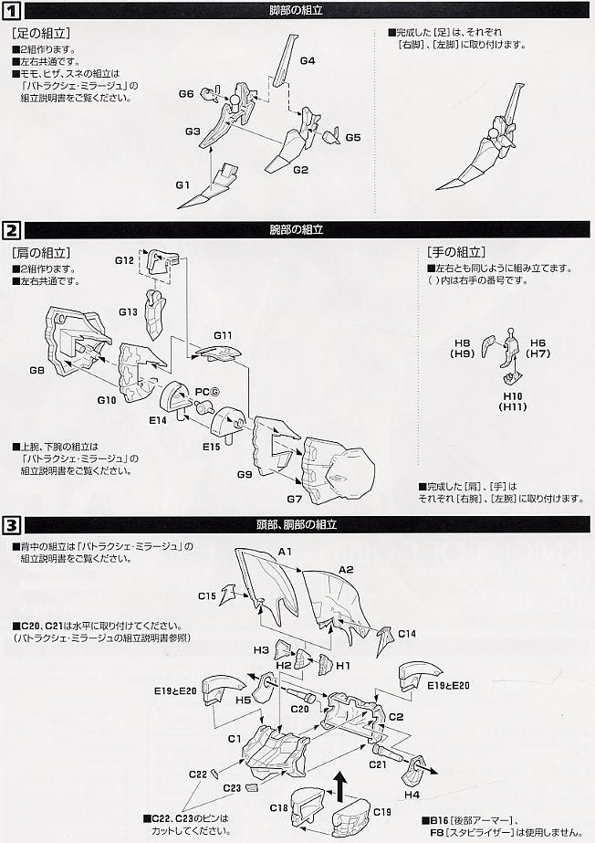 【再販】ファイブスター物語『ナイト・オブ・ゴールド Ver.3』1/144 プラモデル-006