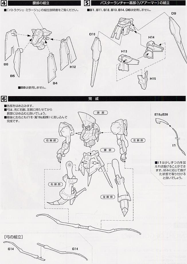 【再販】ファイブスター物語『ナイト・オブ・ゴールド Ver.3』1/144 プラモデル-007