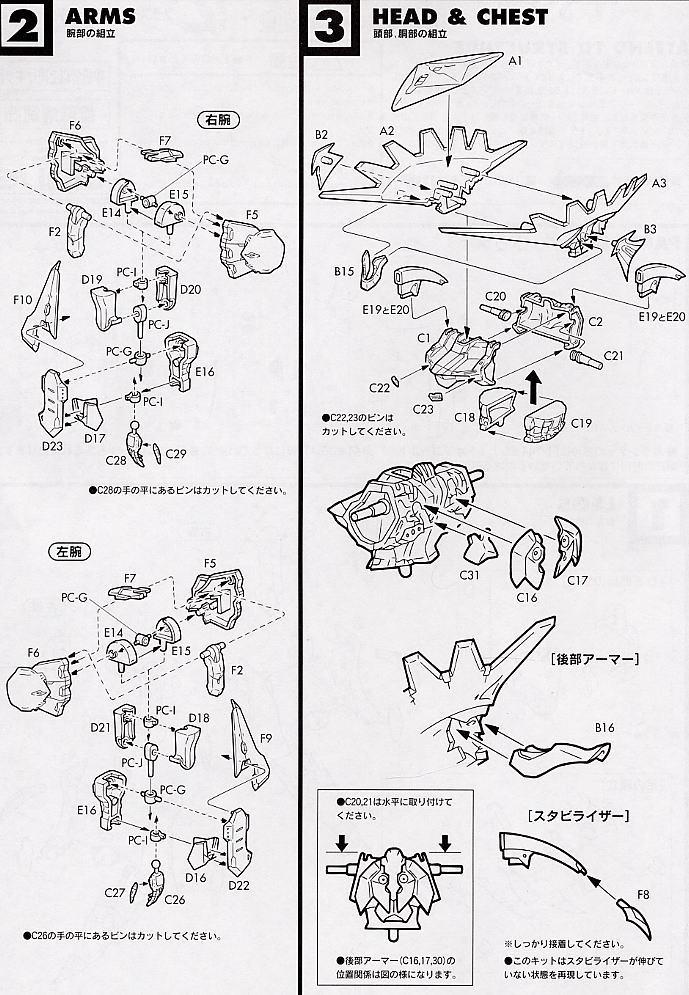 【再販】ファイブスター物語『ナイト・オブ・ゴールド Ver.3』1/144 プラモデル-009