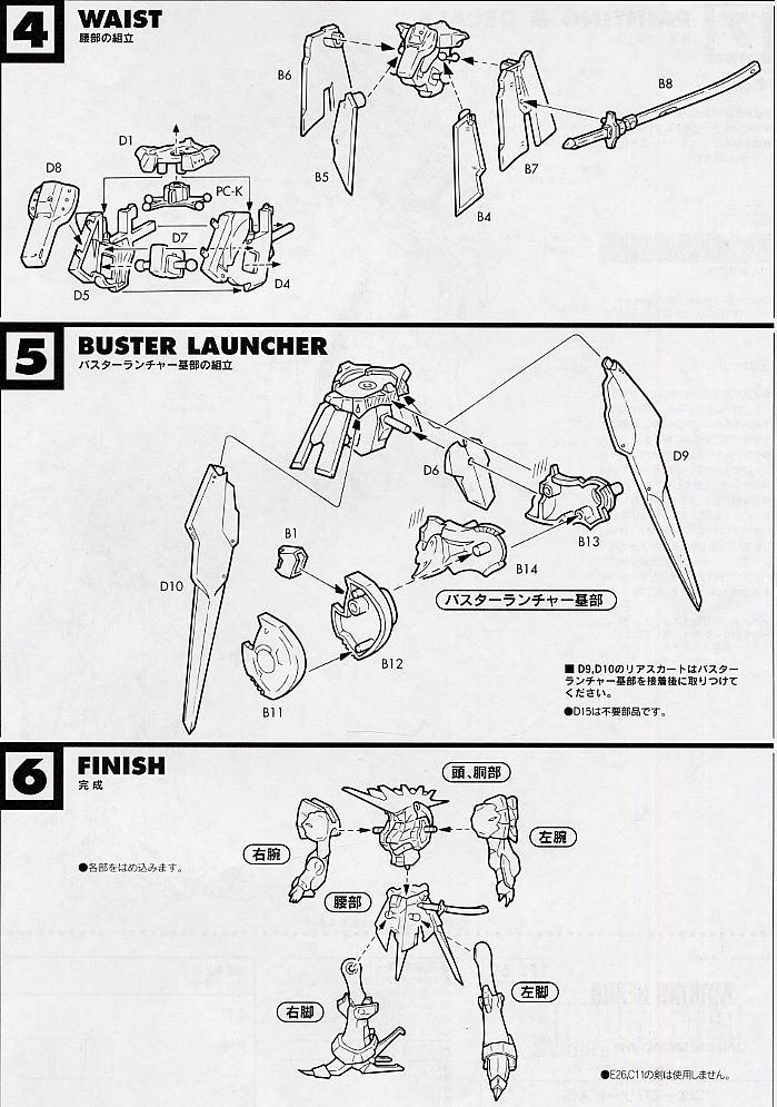 【再販】ファイブスター物語『ナイト・オブ・ゴールド Ver.3』1/144 プラモデル-010