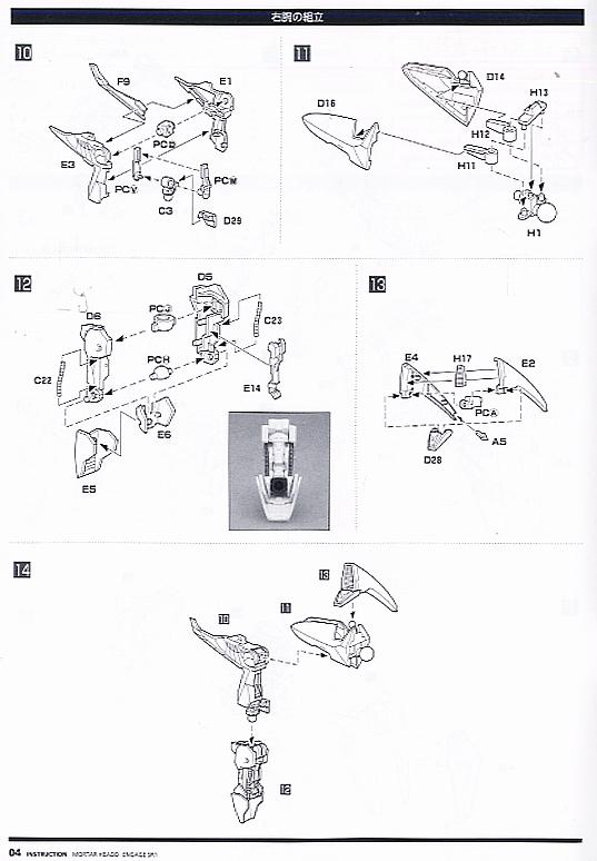 【再販】ファイブスター物語『エンゲージSR1[通常版]』1/144 プラモデル-014