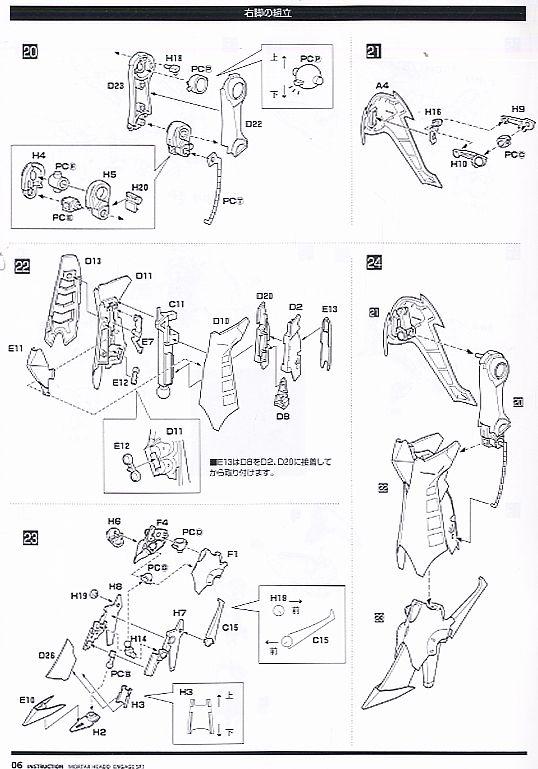 【再販】ファイブスター物語『エンゲージSR1[通常版]』1/144 プラモデル-016