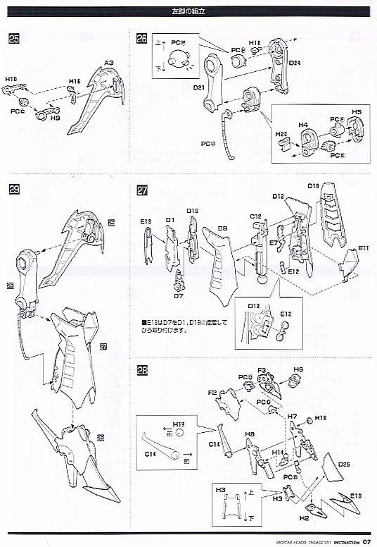 【再販】ファイブスター物語『エンゲージSR1[通常版]』1/144 プラモデル-017