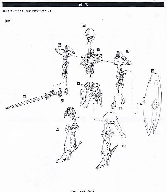【再販】ファイブスター物語『エンゲージSR1[通常版]』1/144 プラモデル-020