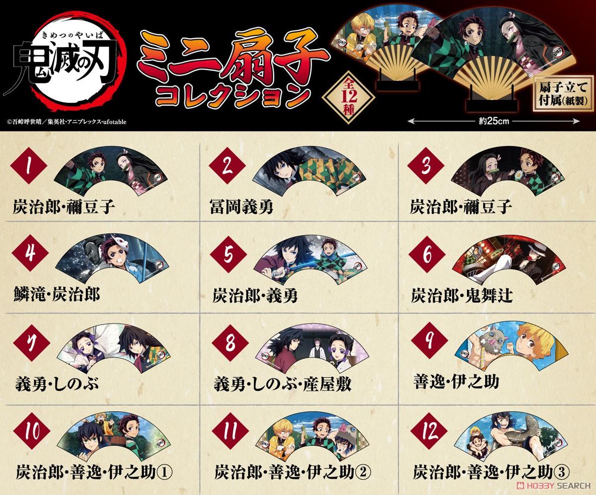 鬼滅の刃『ミニ扇子コレクション』12個入りBOX-001