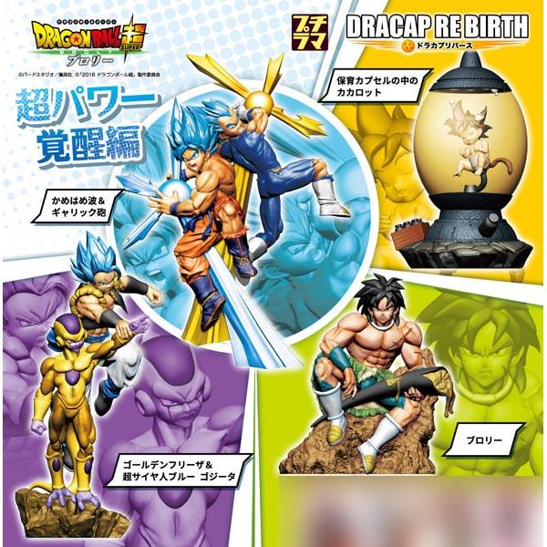 ドラカプ RE BIRTH『ドラゴンボール超 超パワー覚醒編』4個入りBOX