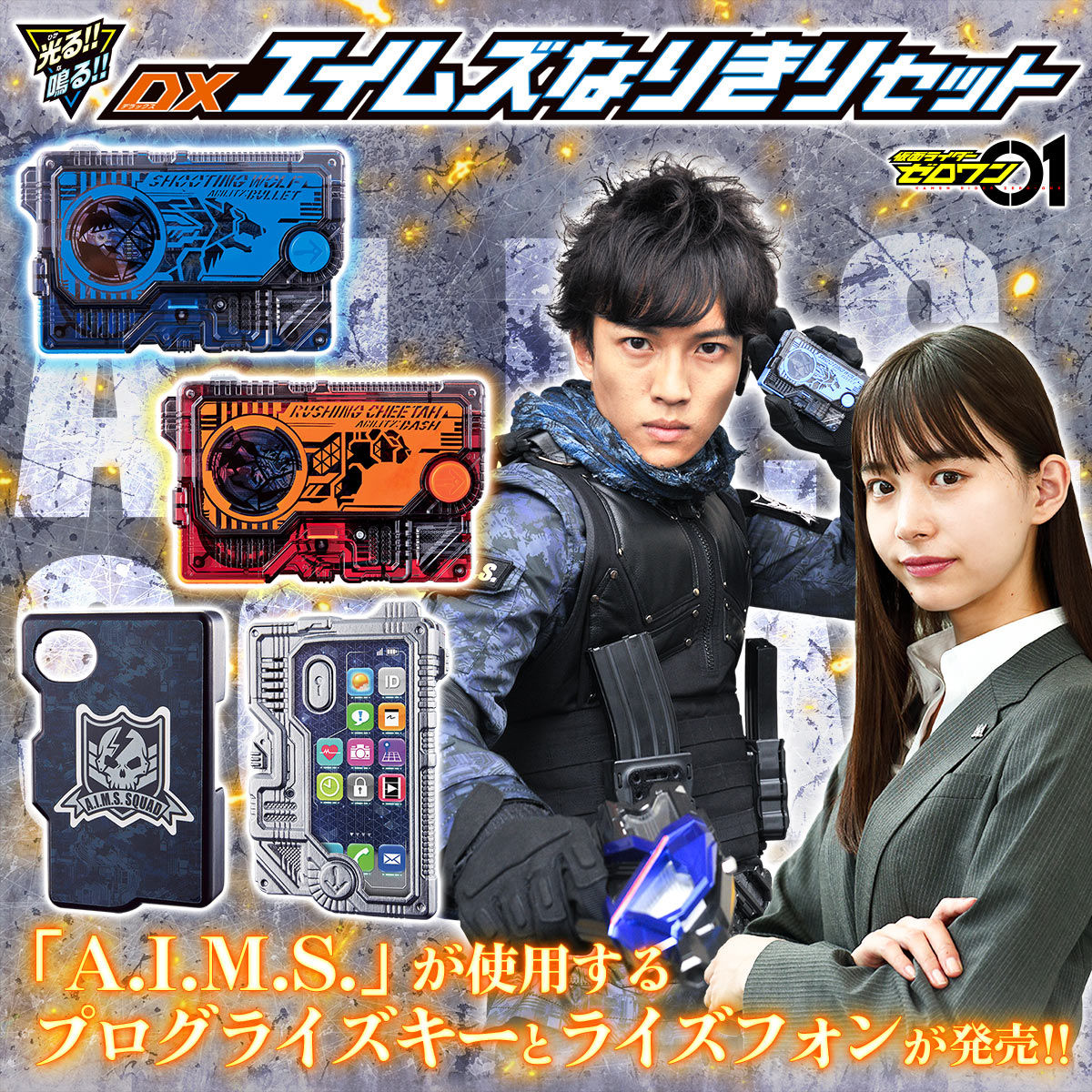 【限定販売】仮面ライダーゼロワン『DXエイムズなりきりセット』変身なりきり-001