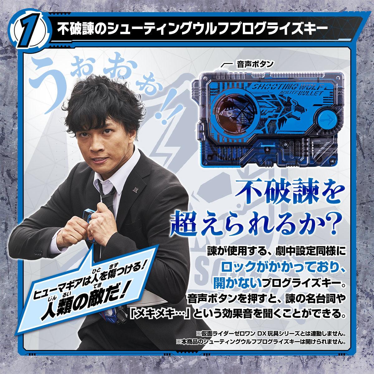 【限定販売】仮面ライダーゼロワン『DXエイムズなりきりセット』変身なりきり-004