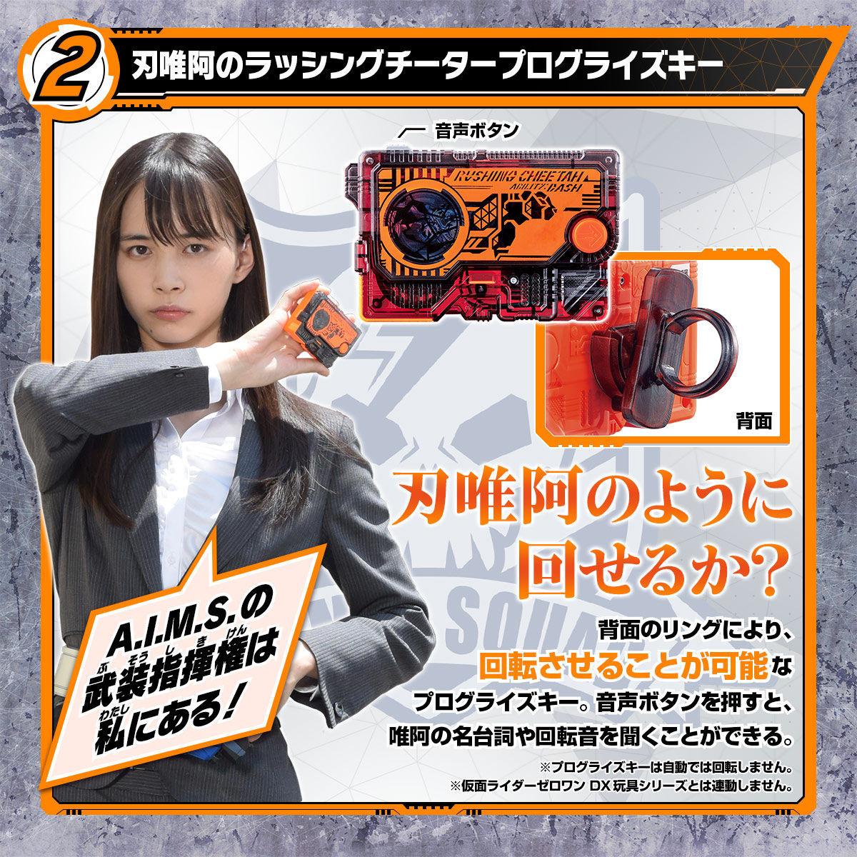 【限定販売】仮面ライダーゼロワン『DXエイムズなりきりセット』変身なりきり-005