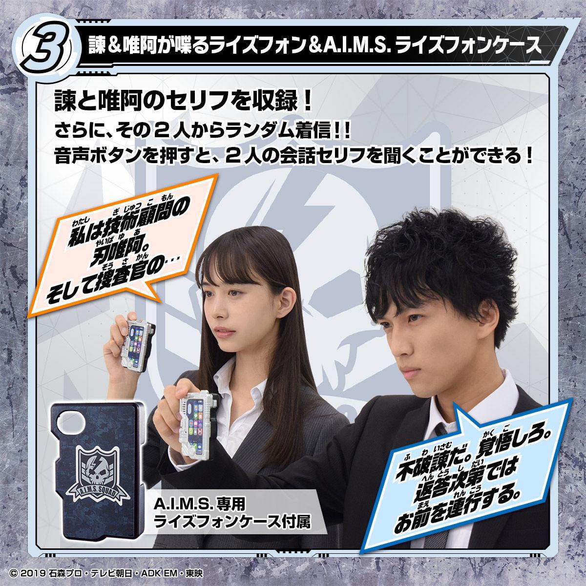 【限定販売】仮面ライダーゼロワン『DXエイムズなりきりセット』変身なりきり-006