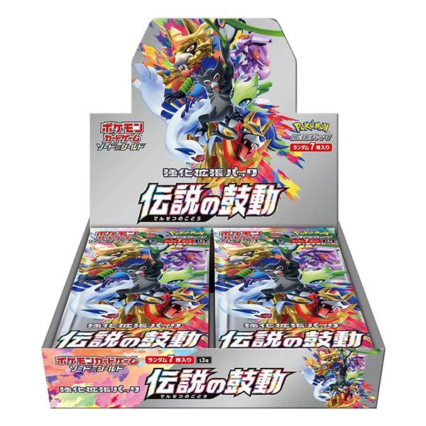 ポケモンカードゲーム ソード&シールド 強化拡張パック『伝説の鼓動』20パック入りBOX