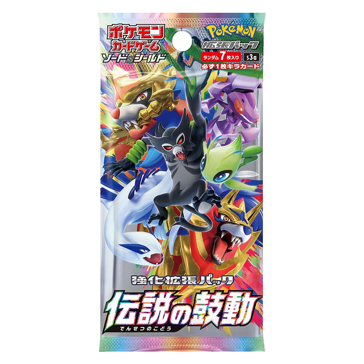 ポケモンカードゲーム ソード&シールド 強化拡張パック『伝説の鼓動』20パック入りBOX-002