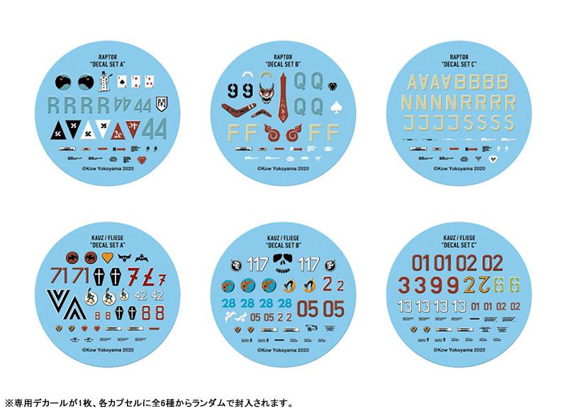 【ガチャガチャ】マシーネンクリーガー『35ガチャーネン 横山宏ワールド FINAL』プラモデル-023