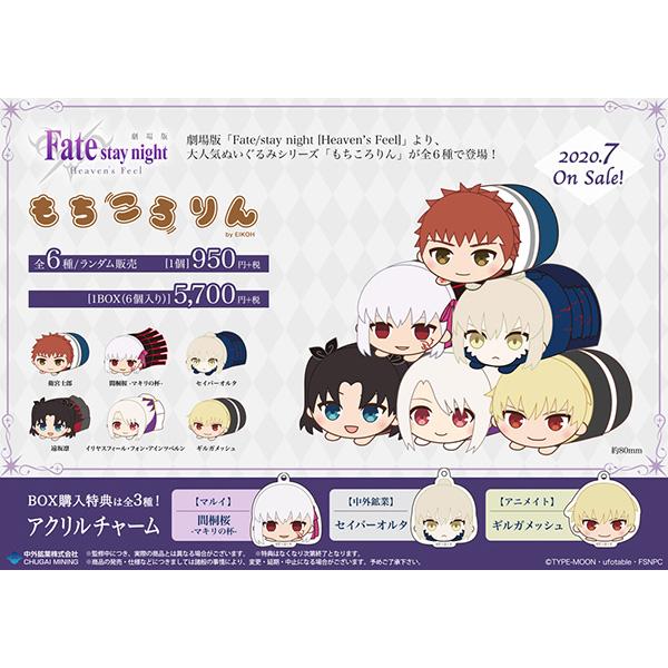 Fate/stay night [Heaven's Feel]『もちころりん ぬいぐるみマスコット』6個入りBOX