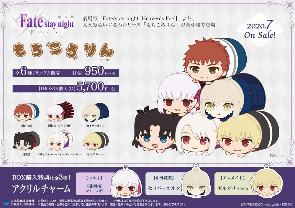 Fate/stay night [Heaven's Feel]『もちころりん ぬいぐるみマスコット』6個入りBOX-008