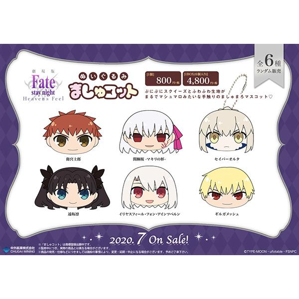 Fate/stay night [Heaven's Feel]『ぬいぐるみ ましゅコット』6個入りBOX