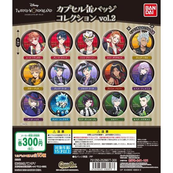 【オンライン再販】ディズニー ツイステッドワンダーランド『カプセル缶バッジ vol.2』グッズ