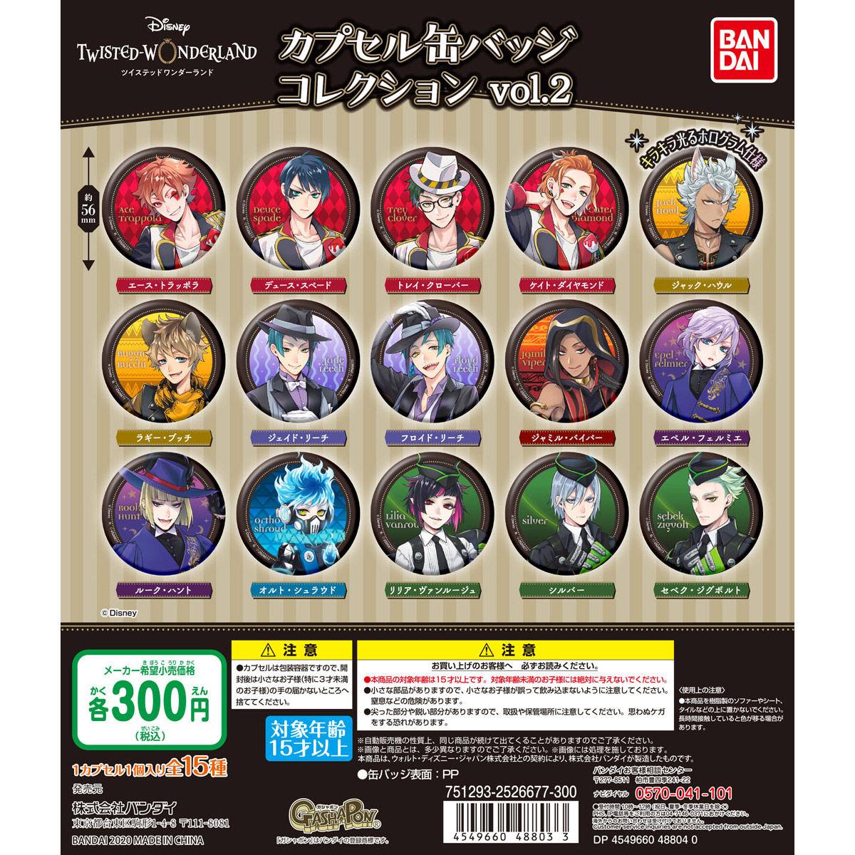 【オンライン再販】ディズニー ツイステッドワンダーランド『カプセル缶バッジ vol.2』グッズ-016