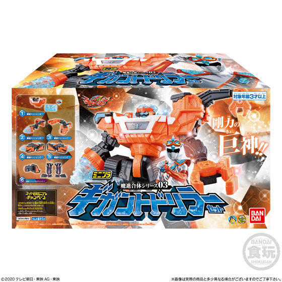 【食玩】ミニプラ『魔進合体シリーズ03 セット』魔進戦隊キラメイジャー プラモデル