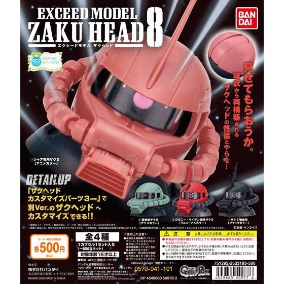 1 Gashapon Set of 3 Bandai Gundam Exceed Model Dom Head Vol