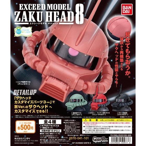 【ガシャポン】EXCEED MODEL『ZAKU HEAD 8』ザク頭部モデル-001