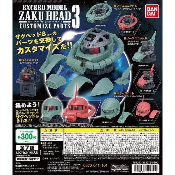 【ガシャポン】EXCEED MODEL『ZAKU HEAD カスタマイズパーツ3』ザク頭部モデル