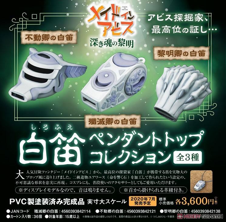 ペンダントトップコレクション『殲滅卿の白笛』メイドインアビス グッズ-014