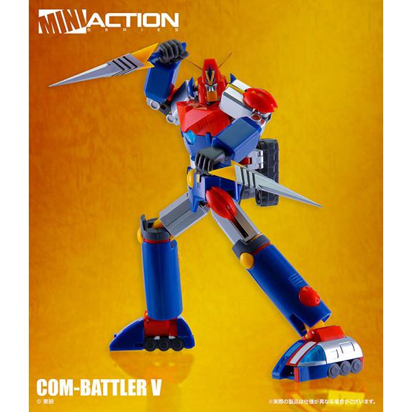 【再販】ミニアクションフィギュア『超電磁ロボ コン・バトラーV』合体可動フィギュア