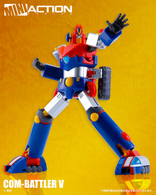 【再販】ミニアクションフィギュア『超電磁ロボ コン・バトラーV』合体可動フィギュア-002