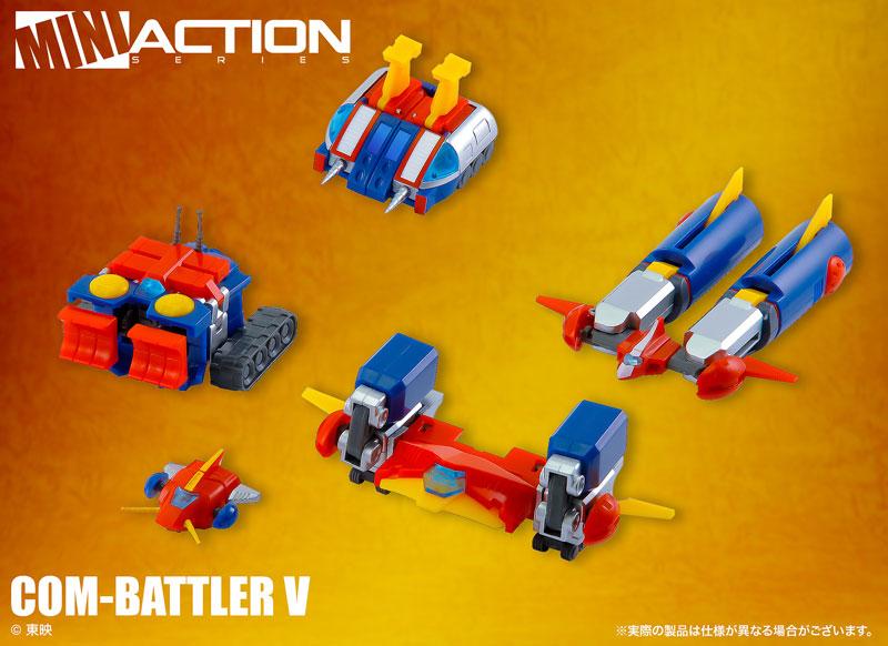 【再販】ミニアクションフィギュア『超電磁ロボ コン・バトラーV』合体可動フィギュア-005