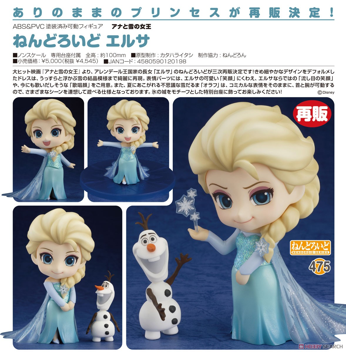 【再販】ねんどろいど『エルサ』アナと雪の女王 可動フィギュア-006