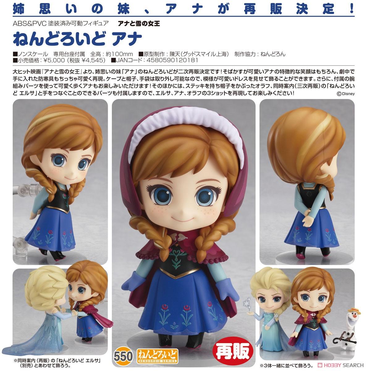 【再販】ねんどろいど『エルサ』アナと雪の女王 可動フィギュア-012
