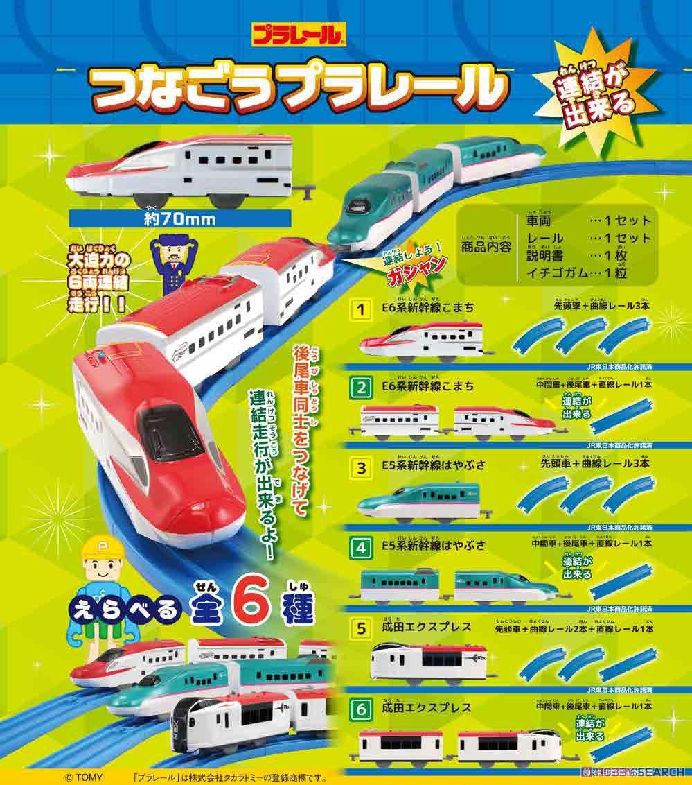 【食玩】プラレール『つなごうプラレール5』10個入りBOX-012