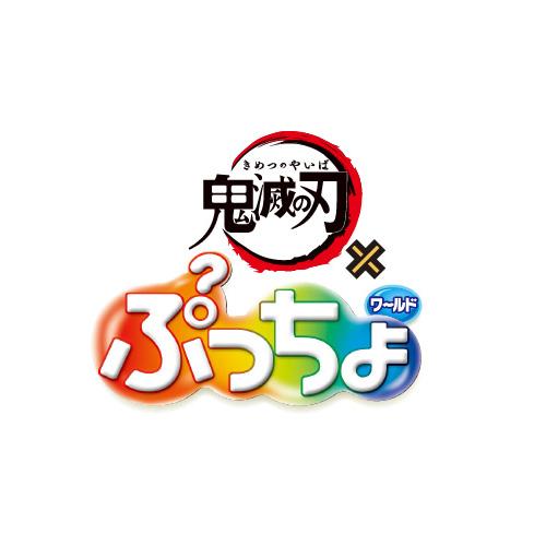 鬼滅の刃『鬼滅の刃 x ぷっちょワールド』食品