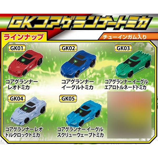 【食玩】トミカ絆合体 アースグランナー『GKコアグランナートミカ』10個入りBOX