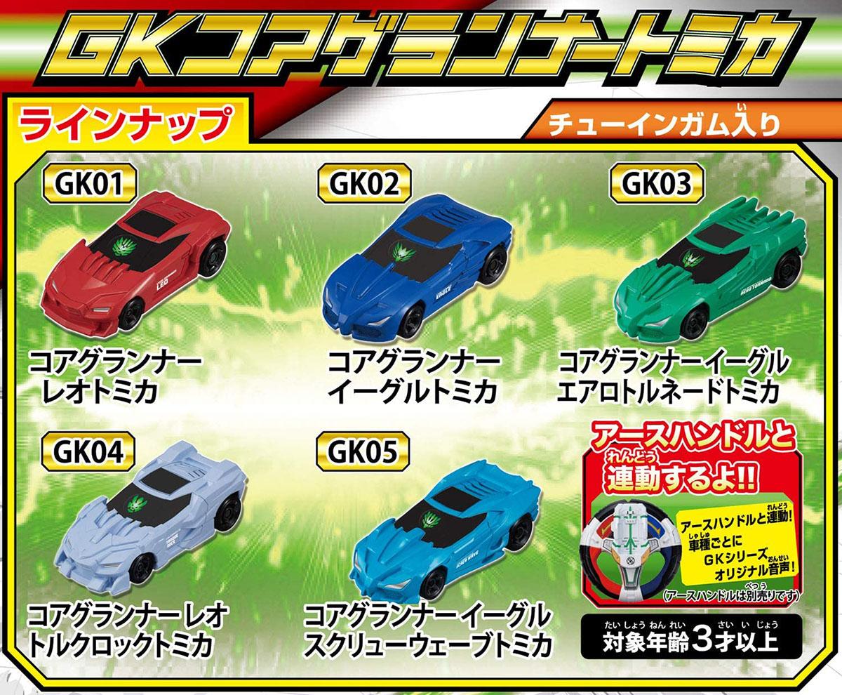 【食玩】トミカ絆合体 アースグランナー『GKコアグランナートミカ』10個入りBOX-005