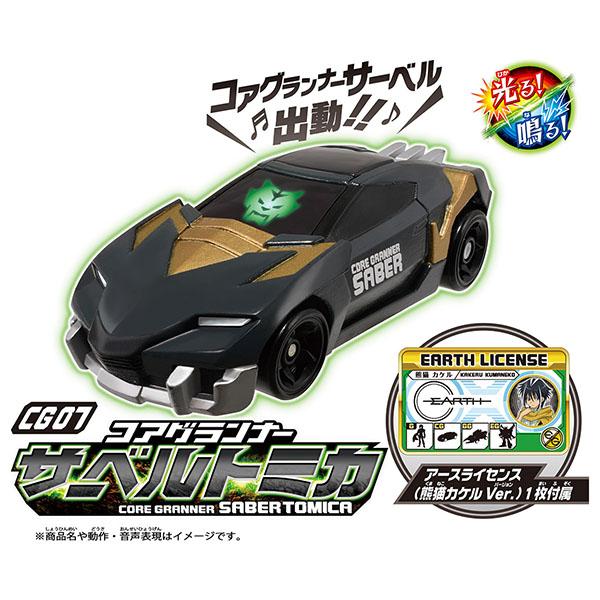 アースグランナー『CG07 コアグランナーサーベルトミカ』ミニカー