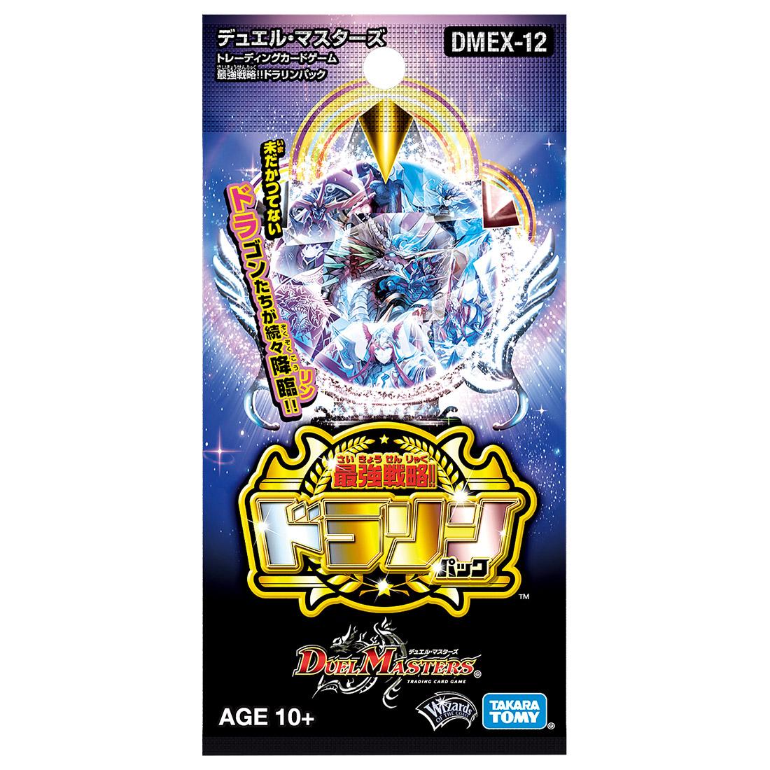 デュエル・マスターズTCGD『DMEX-12 最強戦略!!ドラリンパック』DP-BOX-002