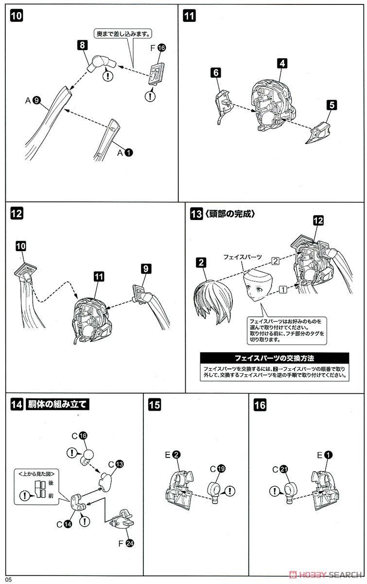 【再販】フレームミュージック・ガール『初音ミク』プラモデル-021
