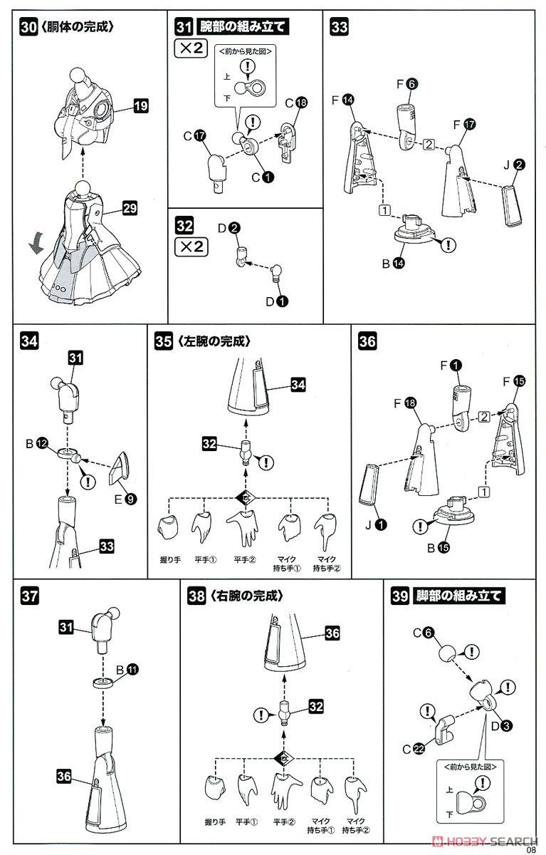 【再販】フレームミュージック・ガール『初音ミク』プラモデル-024