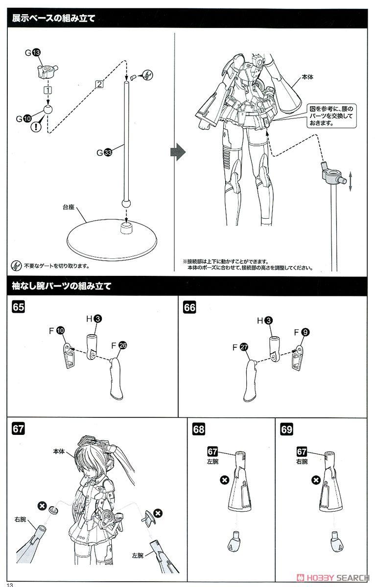 【再販】フレームミュージック・ガール『初音ミク』プラモデル-029