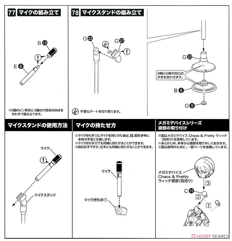 【再販】フレームミュージック・ガール『初音ミク』プラモデル-031