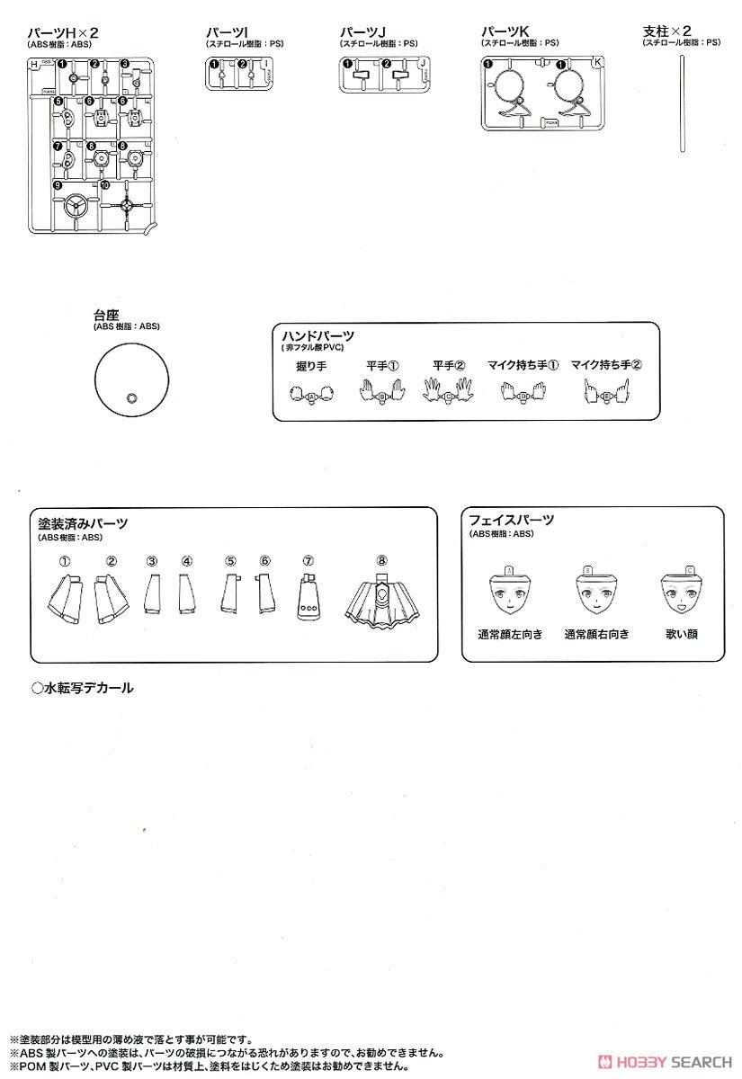 【再販】フレームミュージック・ガール『初音ミク』プラモデル-033